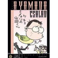 A Yamada család (DVD)