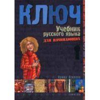 Kulcs - Orosz nyelvkönyv kezdőknek