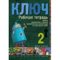 Kulcs 2 - Orosz nyelvkönyv középhaladóknak - munkafüzet