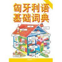 Kezdők magyar nyelvkönyve kínaiaknak