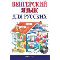 Kezdők magyar nyelvkönyve oroszoknak - CD melléklettel