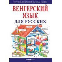 Kezdők magyar orosz nyelvkönyve