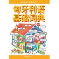 Kezdők magyar kínai nyelvkönyve