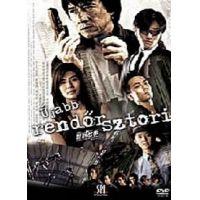 Újabb rendőrsztori (DVD)