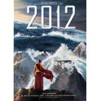 2012 (DVD)